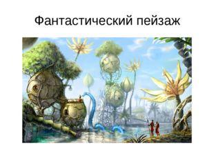 Фантастический пейзаж