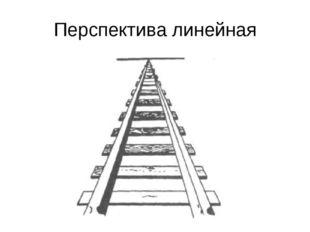 Перспектива линейная