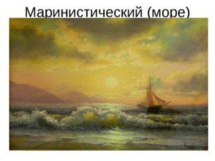 Маринистический (море)