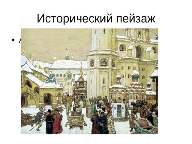 Исторический пейзаж Аполлинарий Васнецов