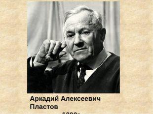 Аркадий Алексеевич Пластов  1893г