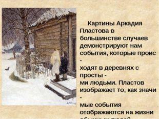 Картины Аркадия Пластова в большинстве случаев демонстрируют нам события, ко