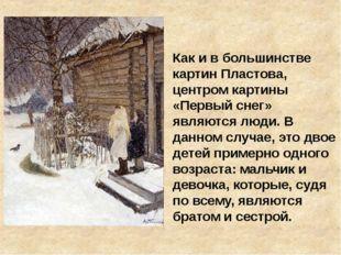 Как и в большинстве картин Пластова, центром картины «Первый снег» являются л