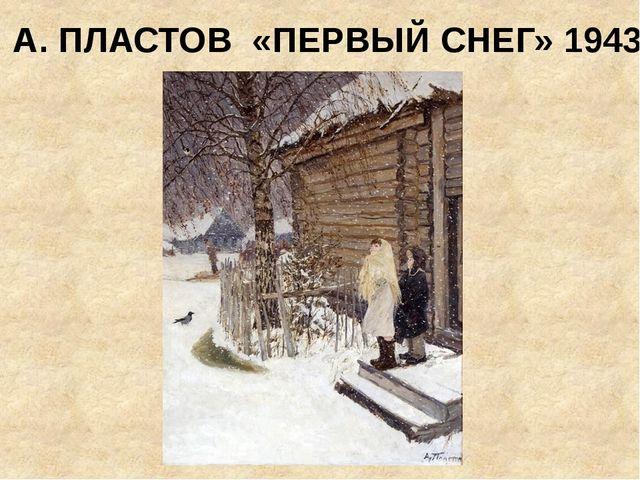 А. А. ПЛАСТОВ «ПЕРВЫЙ СНЕГ» 1943 г.