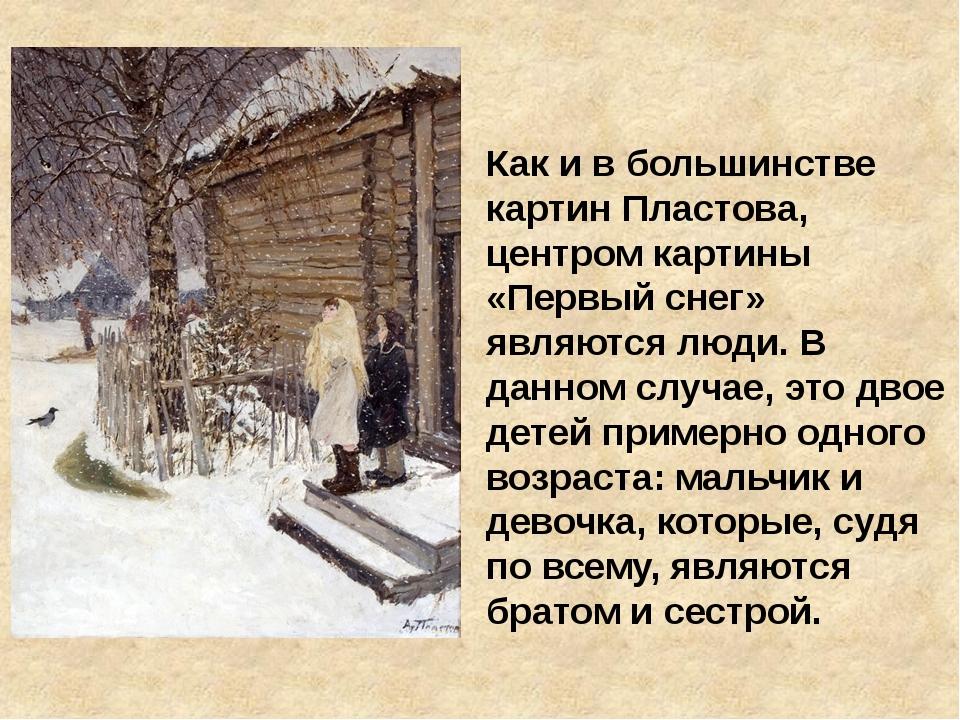 Как и в большинстве картин Пластова, центром картины «Первый снег» являются л...