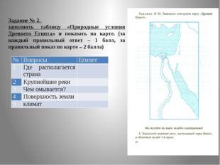 Задание № 2. заполнить таблицу «Природные условия Древнего Египта» и показать