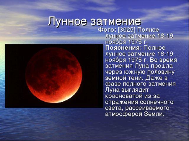 Лунное затмение Фото: [3025] Полное лунное затмение 18-19 ноября 1975 г. Пояс...