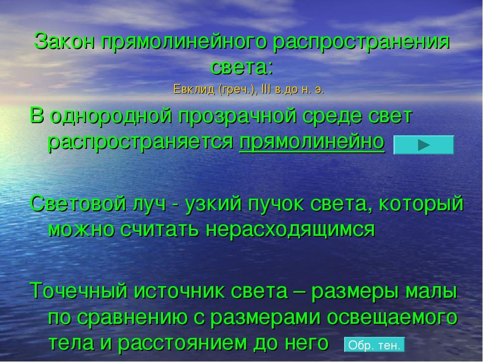 Закон прямолинейного распространения света: Евклид (греч.), III в.до н. э. В...