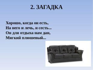 2. ЗАГАДКА Хорошо, когда он есть, На него и лечь, и сесть... Он для отдыха на
