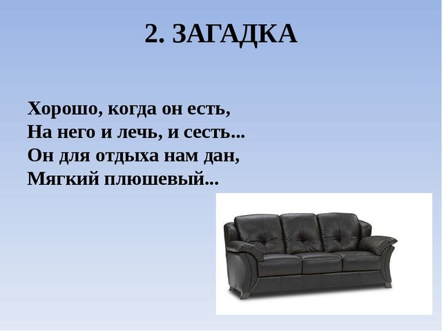 2. ЗАГАДКА Хорошо, когда он есть, На него и лечь, и сесть... Он для отдыха на...
