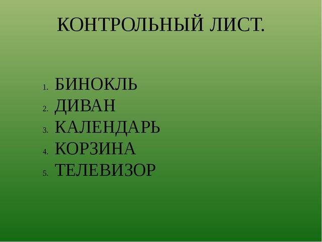КОНТРОЛЬНЫЙ ЛИСТ. БИНОКЛЬ ДИВАН КАЛЕНДАРЬ КОРЗИНА ТЕЛЕВИЗОР