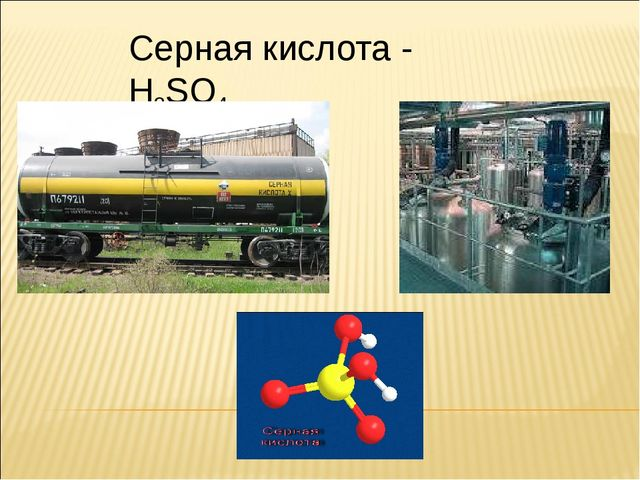 Серная кислота - H2SO4