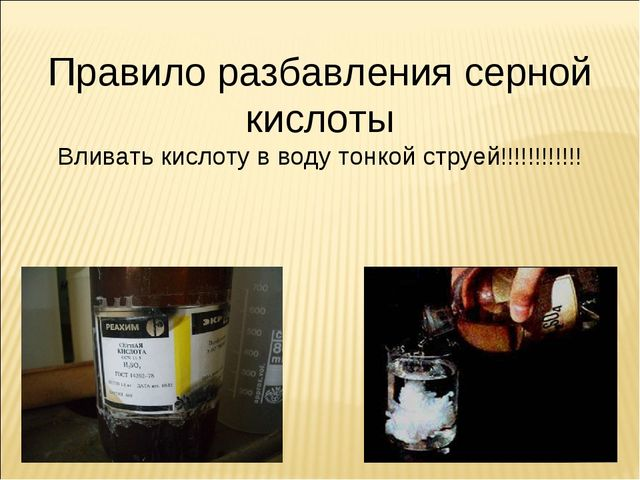 Правило разбавления серной кислоты Вливать кислоту в воду тонкой струей!!!!!!...
