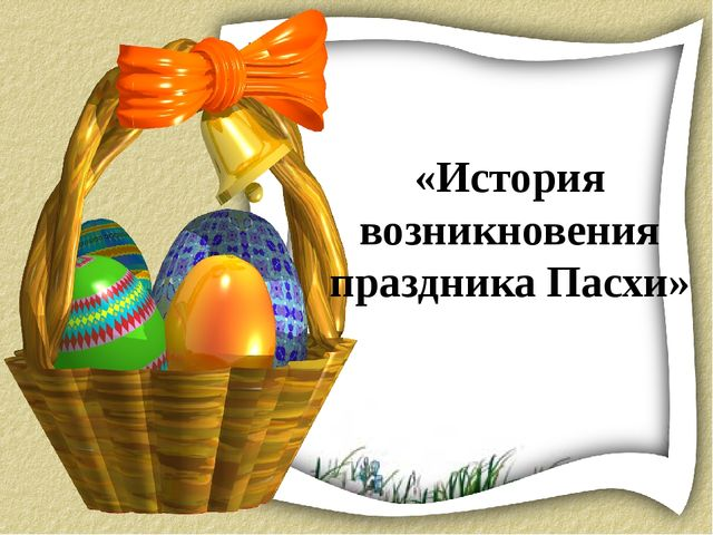 «История возникновения праздника Пасхи»