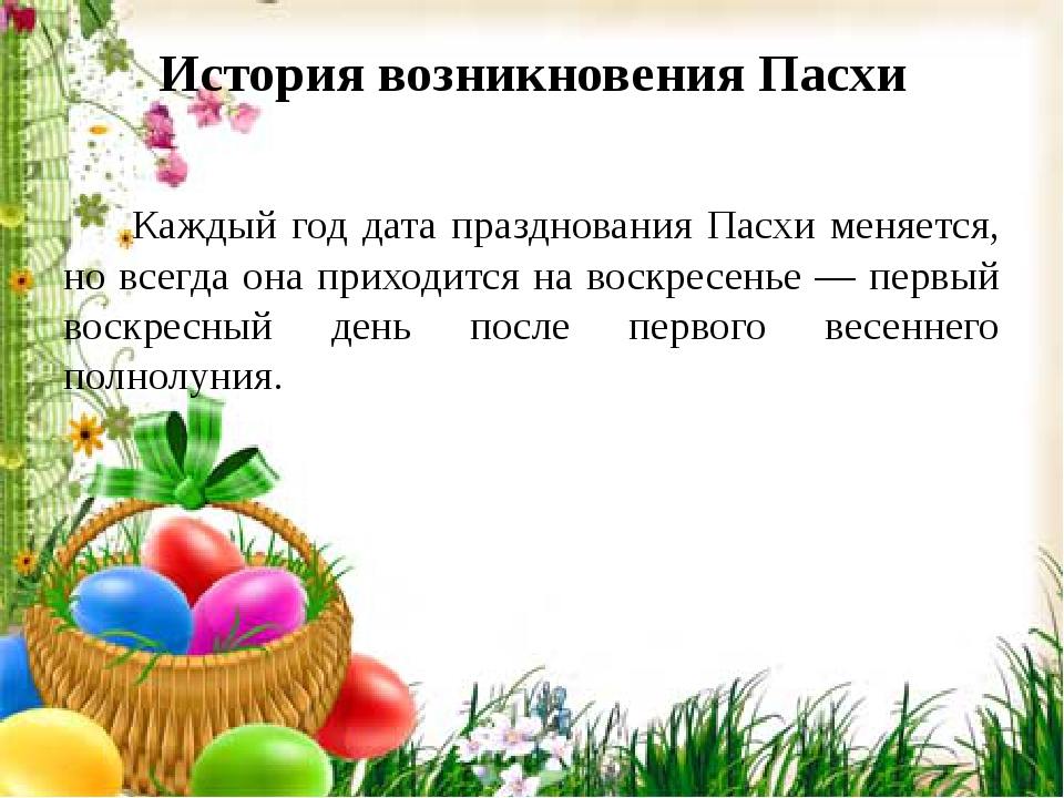 История возникновения Пасхи Каждый год дата празднования Пасхи меняется, но в...