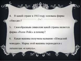 4. В какой стране в 1913 году основана фирма «Ниссан»? 5. Своеобразным симво