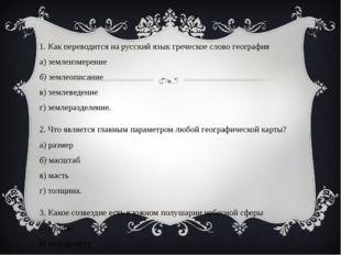 1. Как переводится на русский язык греческое слово география а) землеизмерен