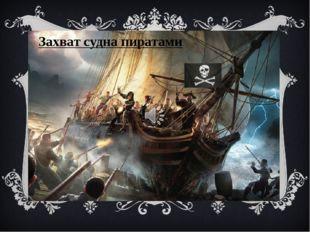 Захват судна пиратами