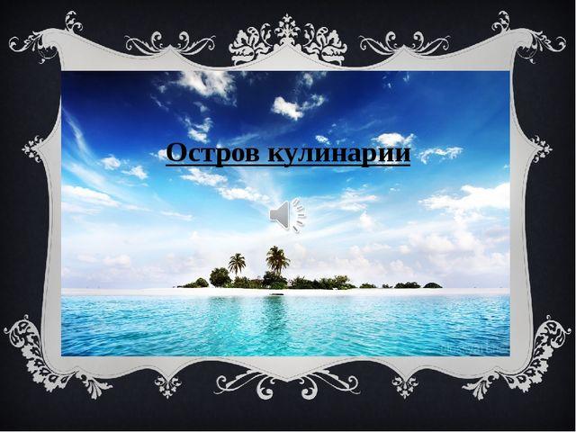 Остров кулинарии