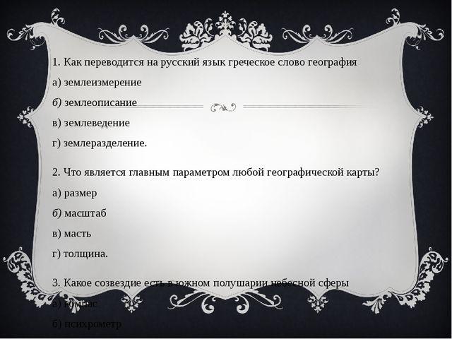 1. Как переводится на русский язык греческое слово география а) землеизмерен...