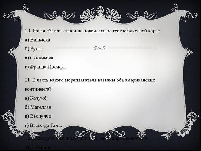 10. Какая «Земля» так и не появилась на географической карте а) Вильчека б)...