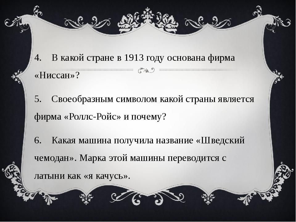 4. В какой стране в 1913 году основана фирма «Ниссан»? 5. Своеобразным симво...