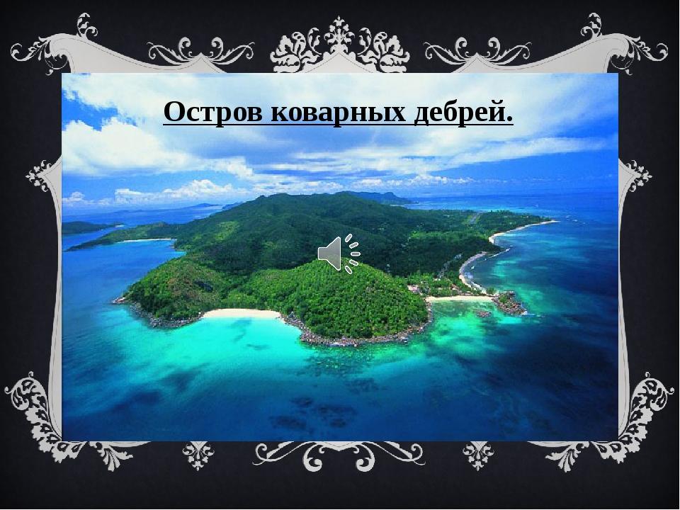 Остров коварных дебрей.