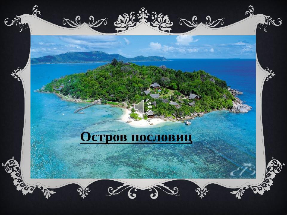 . Остров пословиц