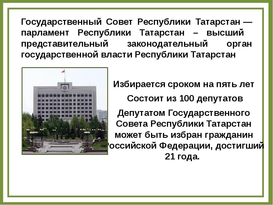 Государственный Совет Республики Татарстан— парламент Республики Татарстан –...