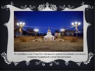 25 сентября в селе Улан-Хол Лаганского района Калмыкии состоялось открытие бу