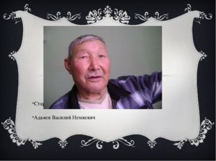 Старожил поселка Улан Хол Адьяев Василий Немяевич