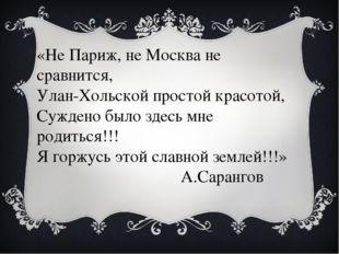 «Не Париж, не Москва не сравнится, Улан-Хольской простой красотой, Суждено бы