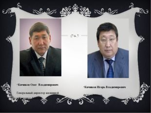 Кичиков Олег Владимирович Генеральный директор жилищной комиссии г. Москва Ки
