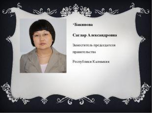 Бакинова Саглар Александровна Заместитель председателя правительства Республи