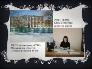 МКОУ «Уланхольская СОШ» Обучающихся 145 детей. Трудовой коллектив 46 чел. Очи