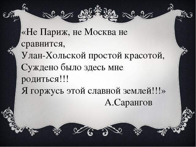 «Не Париж, не Москва не сравнится, Улан-Хольской простой красотой, Суждено бы...