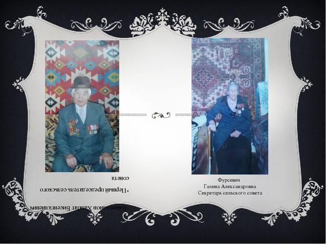 Фурсевич Галина Александровна Секретарь сельского совета Баймуханов Хамбат Би...