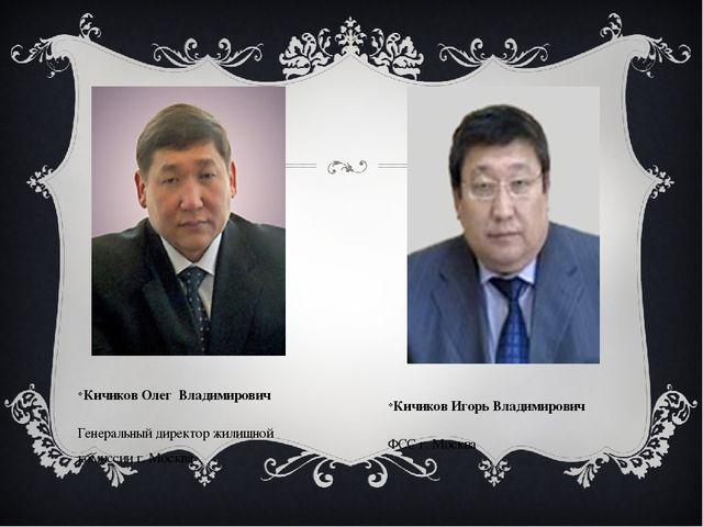 Кичиков Олег Владимирович Генеральный директор жилищной комиссии г. Москва Ки...
