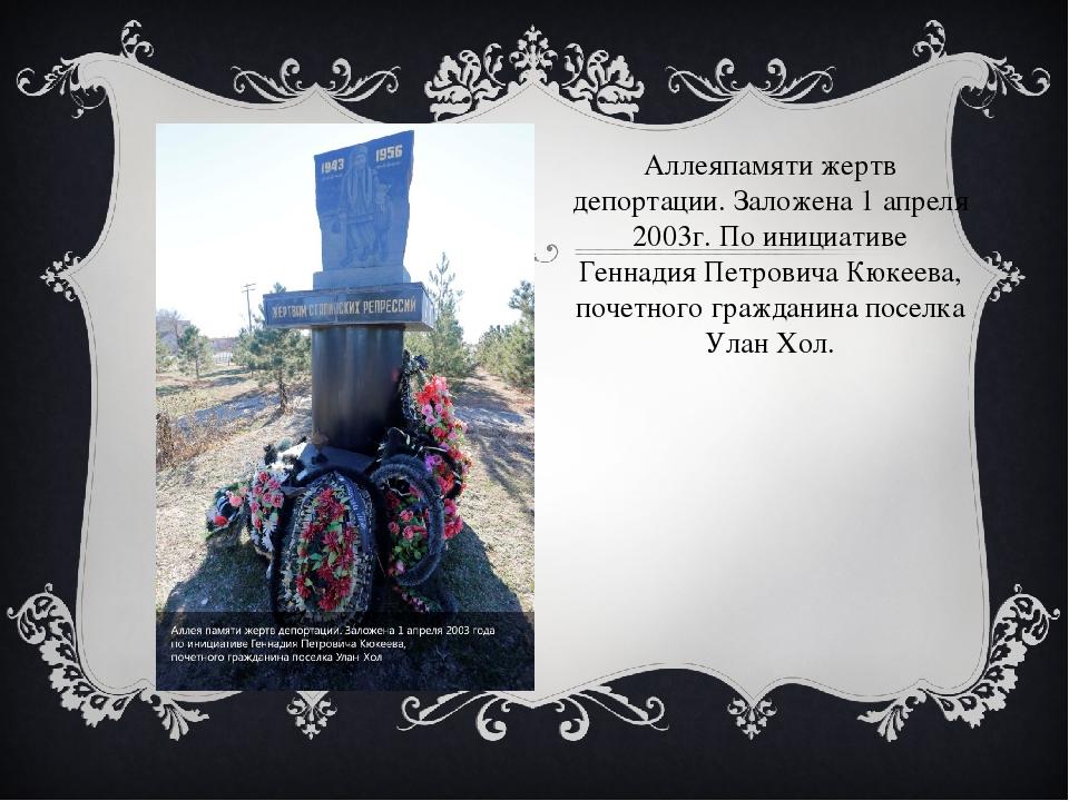 Аллеяпамяти жертв депортации. Заложена 1 апреля 2003г. По инициативе Геннадия...