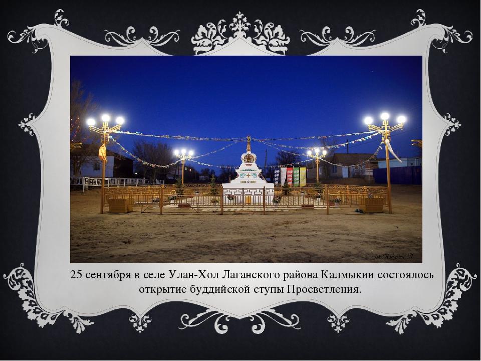 25 сентября в селе Улан-Хол Лаганского района Калмыкии состоялось открытие бу...