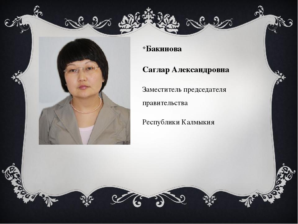 Бакинова Саглар Александровна Заместитель председателя правительства Республи...