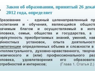 Закон об образовании, принятый 26 декабря 2012 года, определяет образование -