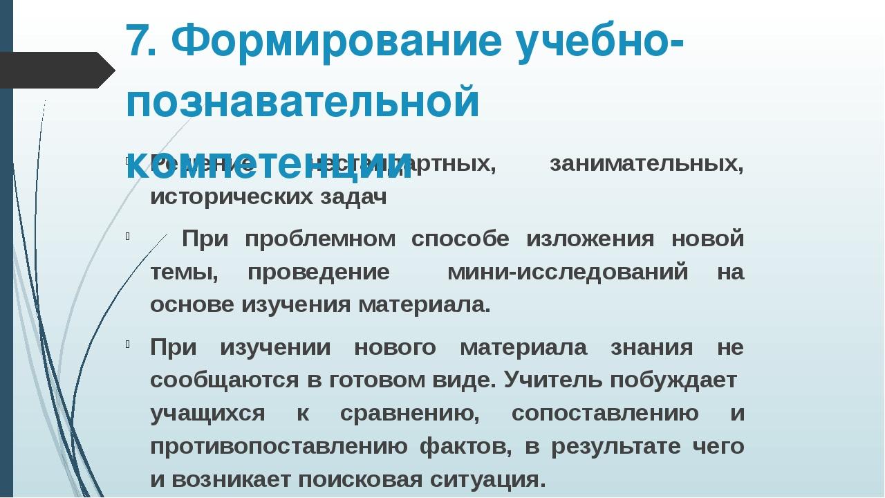 Решение нестандартных, занимательных, исторических задач При проблемном спосо...