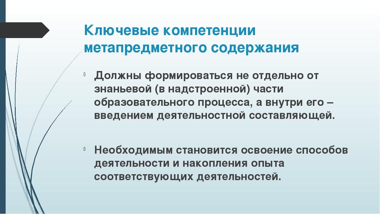 Ключевые компетенции метапредметного содержания Должны формироваться не отдел...