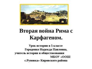 Вторая война Рима с Карфагеном. Урок истории в 5 классе Городенко Надежда Пав