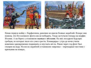 Начав первую войну с Карфагеном, римляне не имели боевых кораблей. Вскоре он