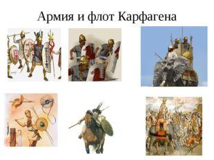Армия и флот Карфагена