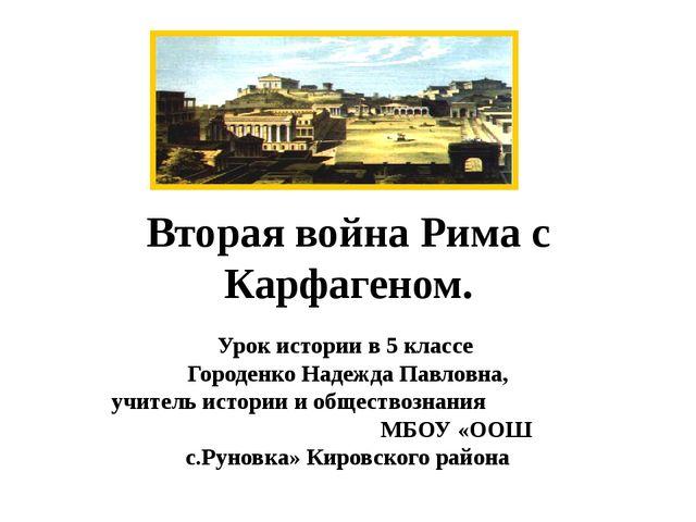 Вторая война Рима с Карфагеном. Урок истории в 5 классе Городенко Надежда Пав...