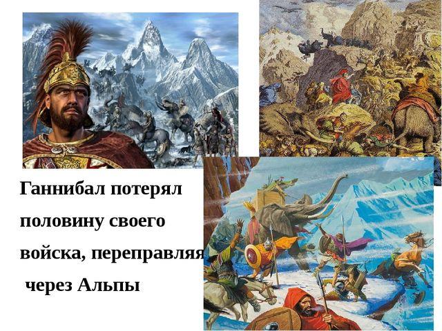 Ганнибал потерял половину своего войска, переправляясь через Альпы