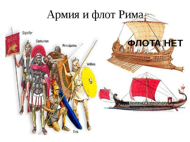 Армия и флот Рима ФЛОТА НЕТ